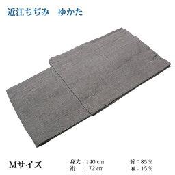 浴衣 メンズ 綿麻 男ゆかた 近江ちぢみ 紳士ゆかた Mサイズ No,02
