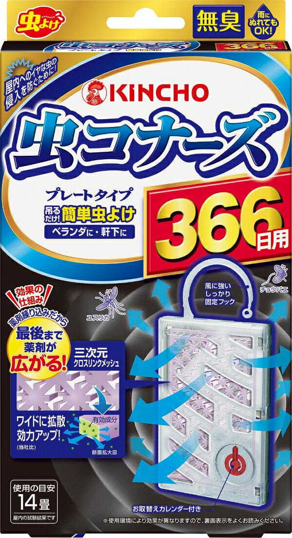 金鳥虫コナーズプレートタイプ366日無臭N(3月1日発売)