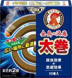 金鳥の渦巻 PRO 太巻 10巻