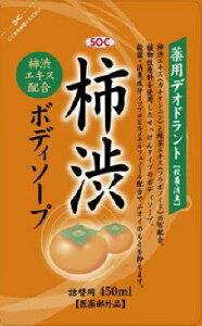 SOC 薬用柿渋ボディソープ 450ml [詰め替え用]