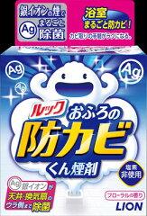 銀イオンの煙で浴室のカビ発生を防ぎます!ルックおふろの防カビくん煙剤 5g