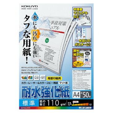 カラーレーザー&カラーコピー用紙(耐水強化紙)A4 50枚 LBP-WP110