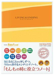コクヨ エンディングノート<もしもの時に役に立つノート> LES-E101