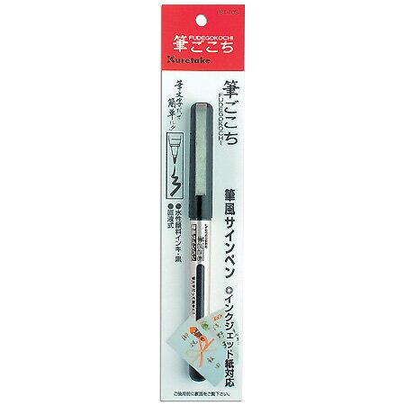筆記具, 筆ペン  LS1-10S