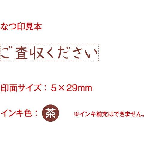 シヤチハタ オピニ お願いごとスタンプ 「ご査収ください」OPI-MSA-BR-03