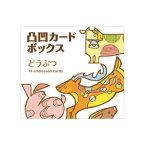 コクヨ WORK×CREATEシリーズ 凸凹カードボックス どうぶつ [KE-WC41-1]