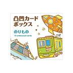 コクヨ WORK×CREATEシリーズ 凸凹カードボックス のりもの[KE-WC41-4]