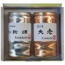 【冬のギフトお歳暮】濃煎茶大老缶と焼海苔絢爛缶の詰合わせ