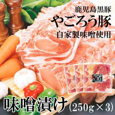 鹿児島黒豚やごろう豚味噌漬け