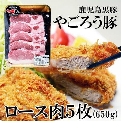 鹿児島黒豚ステーキ・とんかつやごろう豚