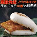 萬來 黒豚角煮まんじゅう 10個(5個入り×2箱) お中元 敬老の日 ギフト