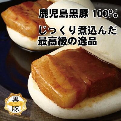 黒豚角煮まんじゅう10個【送料無料】
