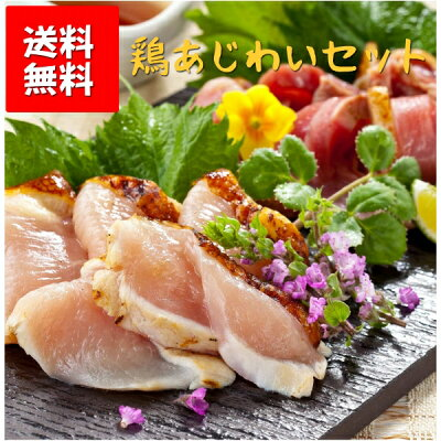 定番!鶏あじわいセット(たたき・炭火焼)