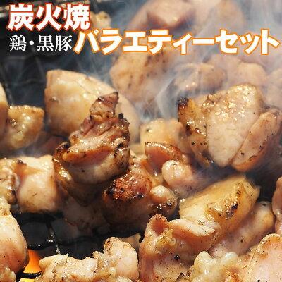 鹿児島県産鶏豚炭火焼セット