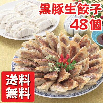 六白黒豚を贅沢に使った生餃子