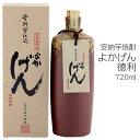 よかげん 芋焼酎 神川酒造 25度 720ml 徳利