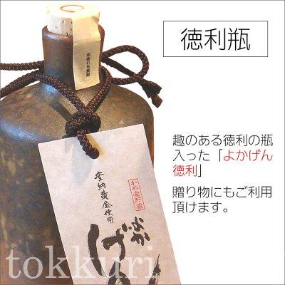 よかげん芋焼酎神川酒造25度720ml徳利