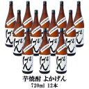よかげん 芋焼酎 神川酒造 25度 720ml 12本