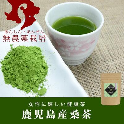 桑茶!(桑の葉茶:パウダー)安全の鹿児島産100g有機肥料・無農薬栽培添加物を全く加えていない純桑の葉100%