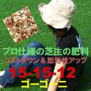 芝生の肥料 葉色を濃くして、茎を元気にし、病気にも強くなる★芝生の肥料★:5kg プロだから...