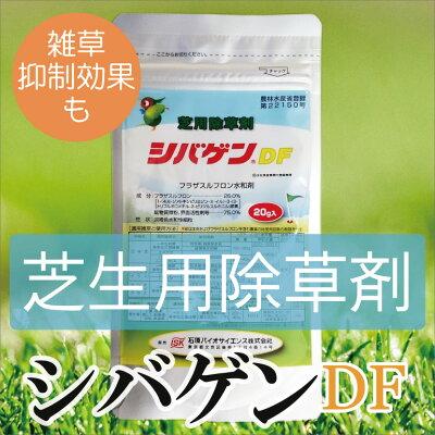 芝生用除草剤シバゲンDF20g