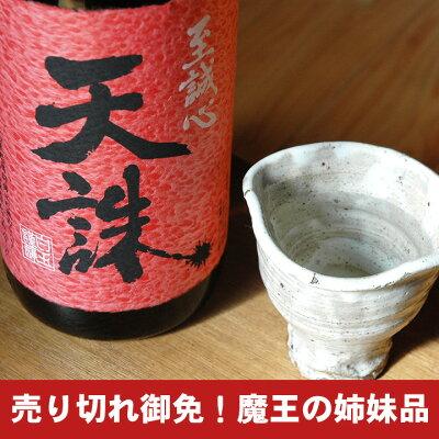 【天誅】-魔王と同じ蔵元でできたブレンド焼酎1800ml