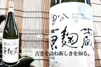 黄麹蔵芋焼酎鹿児島