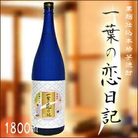 一葉の恋日記芋焼酎錦灘酒造25度1800ml