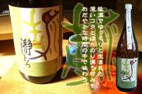 芋焼酎【瀞とろ】-黒麹・低温で醸しだす焼酎