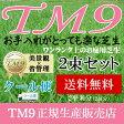■送料無料■ 芝生 鹿児島県産 高麗芝 TM9 (ティーエムナイン) 2束セット 【生産販売】沖縄・離島は別途送料がかかります。