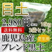 目土!【鹿児島のブレンド黒土】10キロ(約8リットル)×3袋セット送料無料!園芸土や芝生の床土で利用用土芝生の植付・更新・補修【RCP】