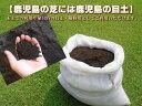 芝生の目土 用土 植付・更新・補修に【oosumiの芝生にはoosumiの目土】:10キロ(約8リットル)
