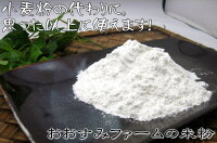 特別栽培で育てたコシヒカリ100%の米粉