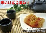 【お漬物】大根激辛漬 鹿児島 九州 大根漬 激辛 お漬物 おおすみファーム 10P03Sep16