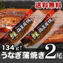 【送料無料】国産うなぎ蒲焼 134〜154g×2尾 (蒲焼タレ付) 九州産 国産鰻 備長炭焼き ギフト 贈り物 鰻 うな