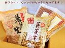 【贈答 プレゼントに!】千葉県八街産落花生セット ピーナッツ