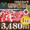 くまもとASOのあか牛 切り落とし 1kg 熊本 あか牛 牛肉 牛丼 格安