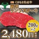 くまもと 県産牛 厳選ランプステーキ 200g×2 数量限定...