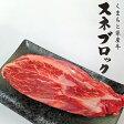 くまもと県産牛 スネブロック 1kg◆ワイン煮/カレー/シチュ−/塊肉/グルメ/通販/冷凍/熊本県/自社牧場