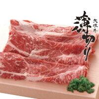 大塚牛(熊本県産牛)肩ロース薄切り(すき焼き)