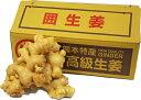 【箱売り】 生姜(しょうが) 1箱(約4kg入り) 熊本・長崎産 【業務用・大量販売】【RCP】