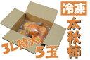 九州産 冷凍柿 冷凍太秋柿(れいとうたいしゅう)約450g×5玉入り 【九州・福岡産】 (九州産の柿・かき) - 大津留青果