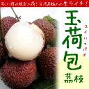 送料無料!【ライチ】 玉荷包(ユイハァパオ) 1箱(約1.3kg) 台湾産 【6月上旬~発送】