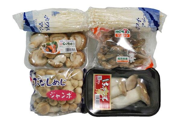 〔お徳用〕 九州産 きのこセット(キノコ セット) すべて国産 キノコずくしのお鍋なんてのもありかも! 九州の安心・安全な野菜! (九州産やさい・福岡・長崎・大分・宮崎)