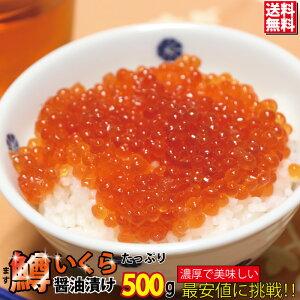 鱒いくら醤油漬け500g【イクラ海鮮丼ちらし】