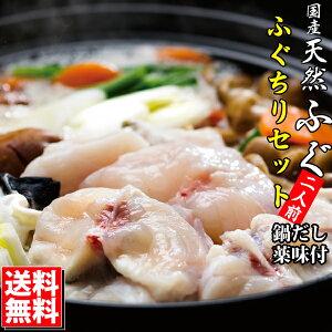 薬味付きふぐちりセット250g【フグ河豚てっちり鍋フグチリ】