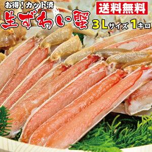 【送料無料】生ずわい蟹3Lサイズ1kg