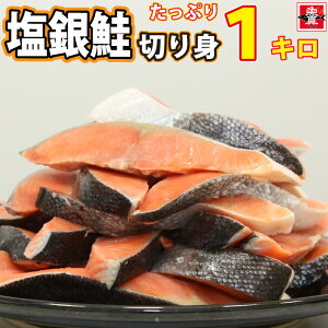 コロナ応援塩銀鮭切身1(約12切入)切り身さけ鮭きりみ訳あり加熱用お徳用業務用送料無料魚真