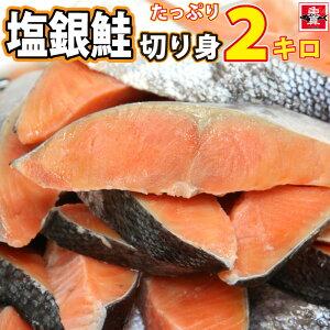 コロナ応援塩銀鮭切身2(1パック約12切入×2パック)切り身さけ鮭きりみ訳あり加熱用お徳用業務用送料無料魚真