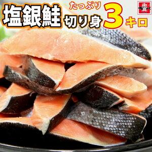 コロナ応援塩銀鮭切身3(1パック約12切入×3パック)切り身さけ鮭きりみ訳あり加熱用お徳用業務用送料無料魚真